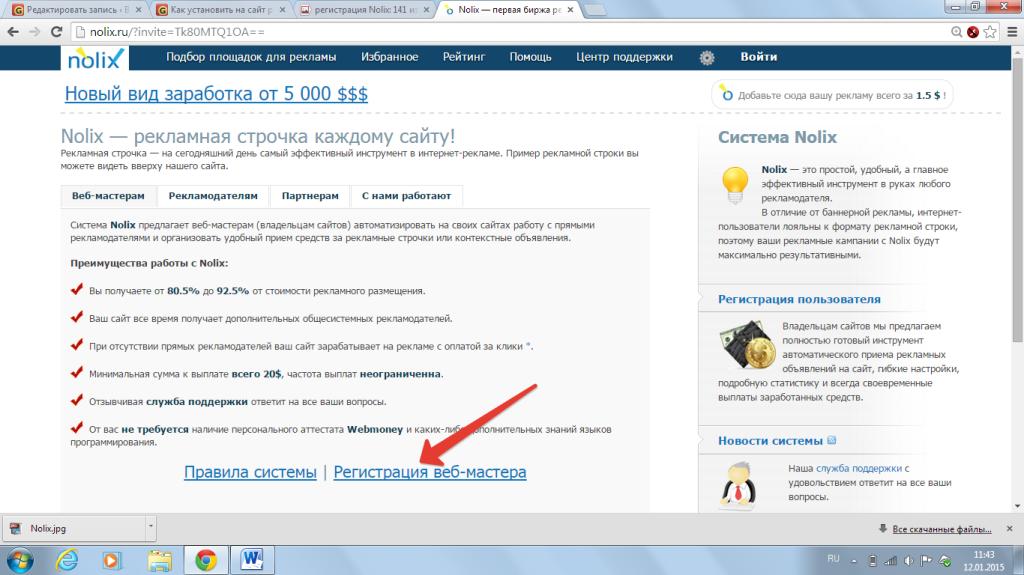 kak-ustanovit-na-sajt-reklamnuyu-strochku-nolix